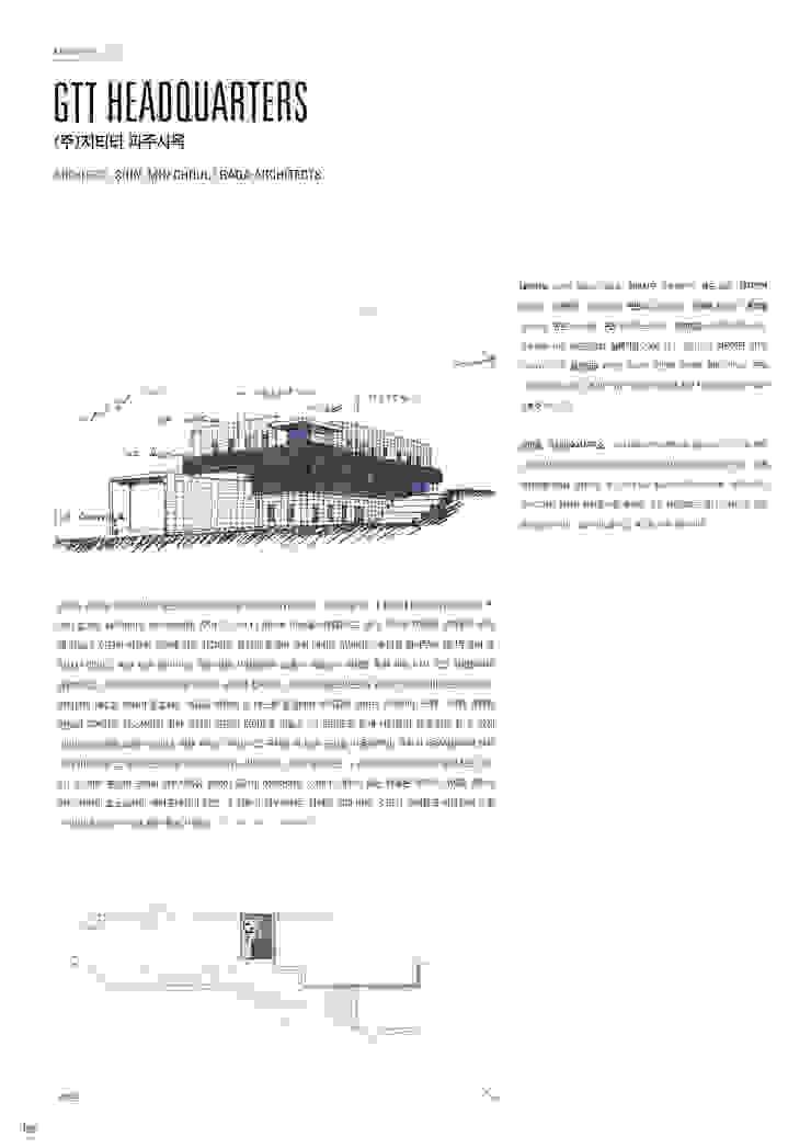 건축문화 등재: 위 종합건축사사무소의 현대 ,모던