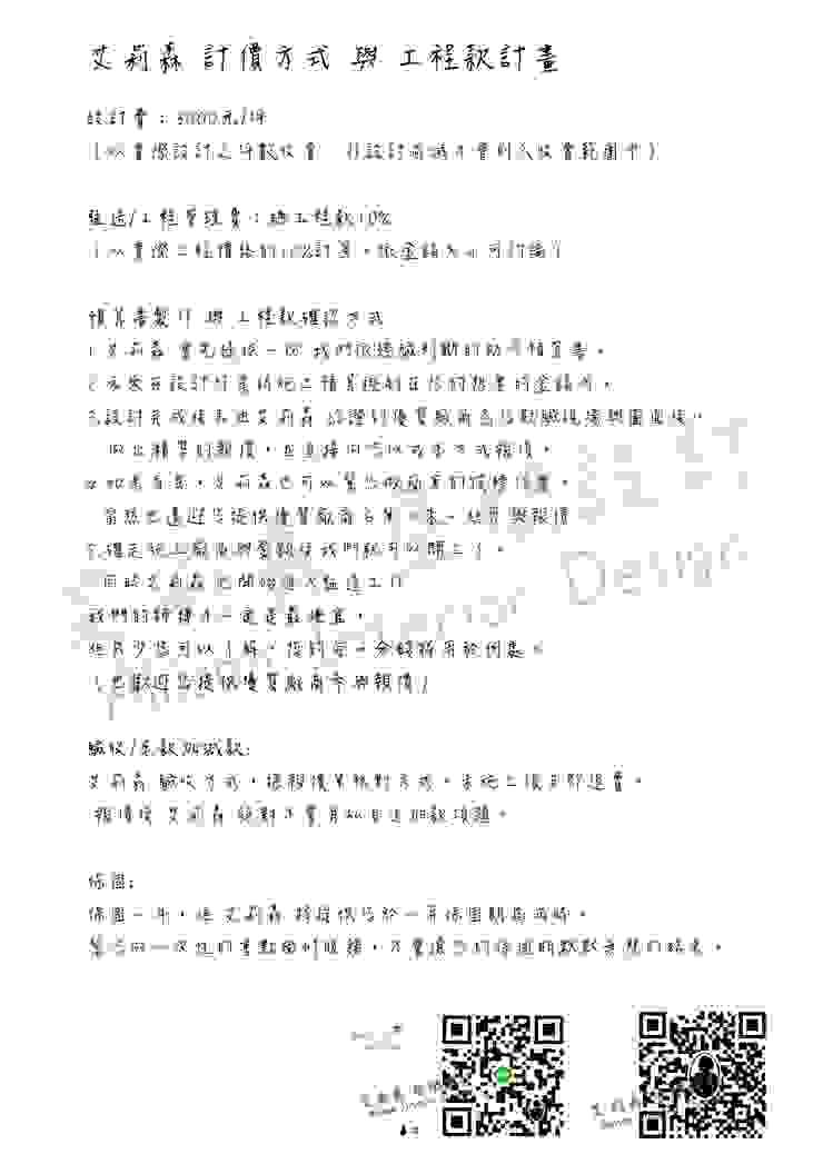 艾莉森 計價方式與工程款計畫 說明 by 艾莉森 空間設計