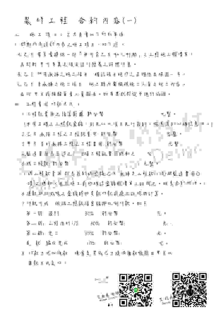 艾莉森 工程合約重點 說明 第一頁 by 艾莉森 空間設計