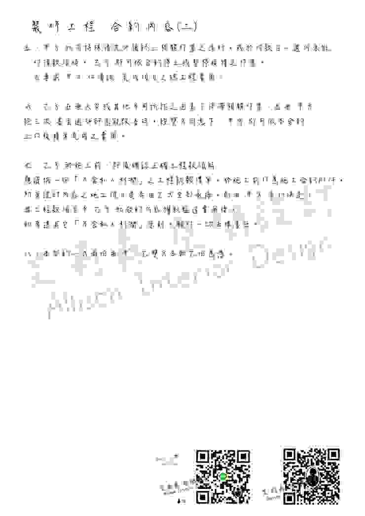艾莉森 工程合約重點 說明 第二頁 by 艾莉森 空間設計