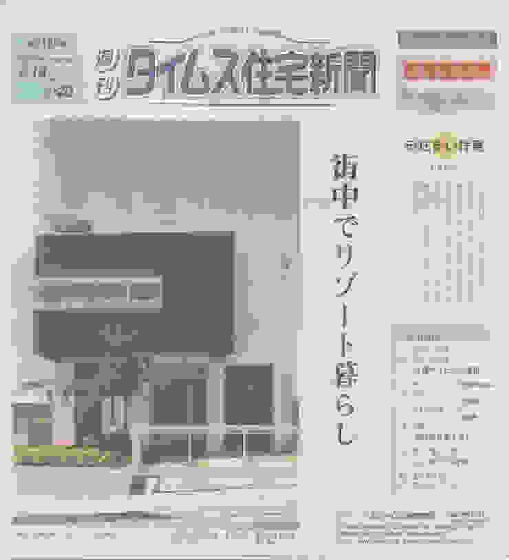 ローカル紙 沖縄タイムス 住宅新聞に掲載 の Arms DESIGN モダン