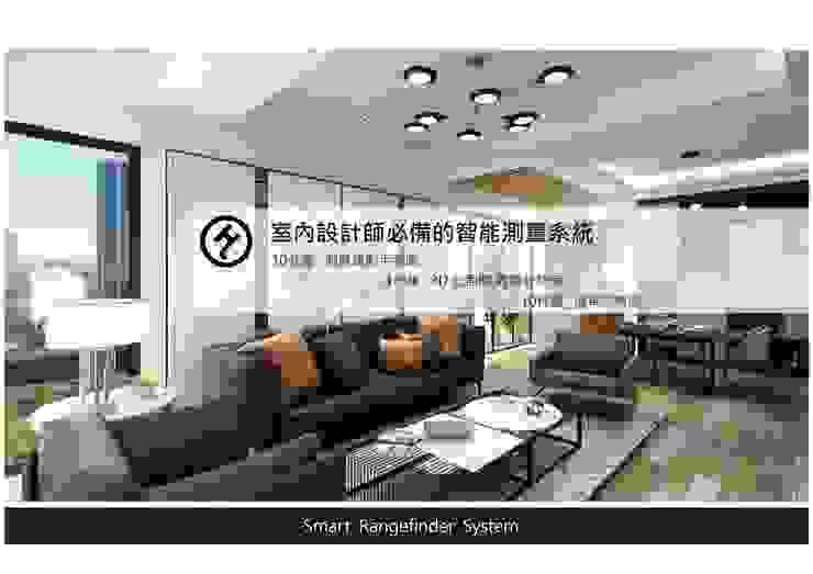 全球首款為室內設計師而生的智能測量系統 根據 知森數位開發有限公司 簡約風