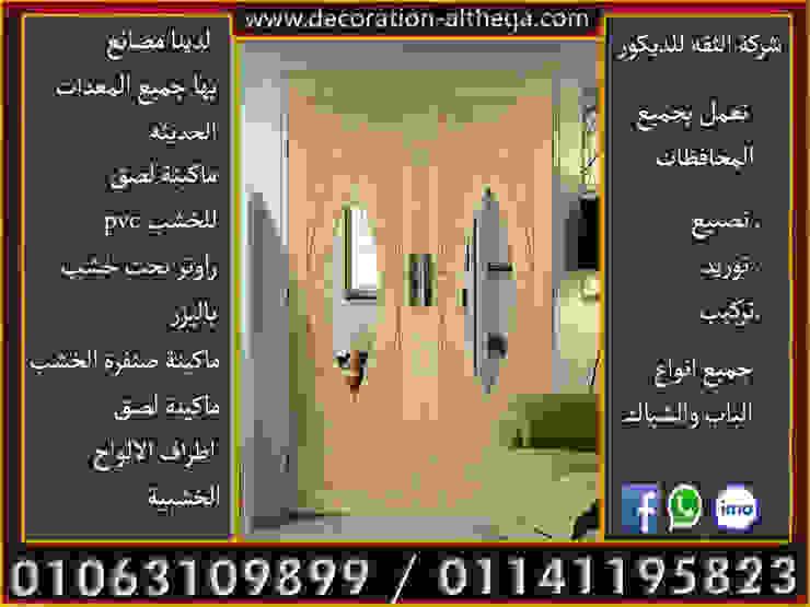 ابواب منازل داخليه: كلاسيكي  تنفيذ شركه الثقه للديكور, كلاسيكي خشب Wood effect