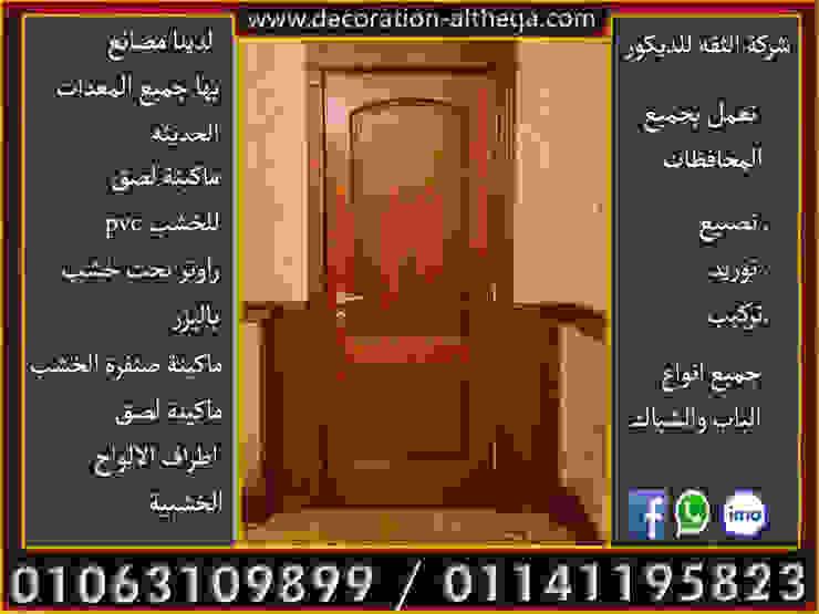سعر تركيب الباب الخشب: كلاسيكي  تنفيذ شركه الثقه للديكور, كلاسيكي خشب Wood effect