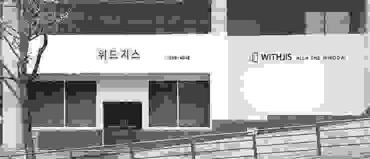 위드지스 창호전시장 외관 by WITHJIS(위드지스) 모던 알루미늄 / 아연