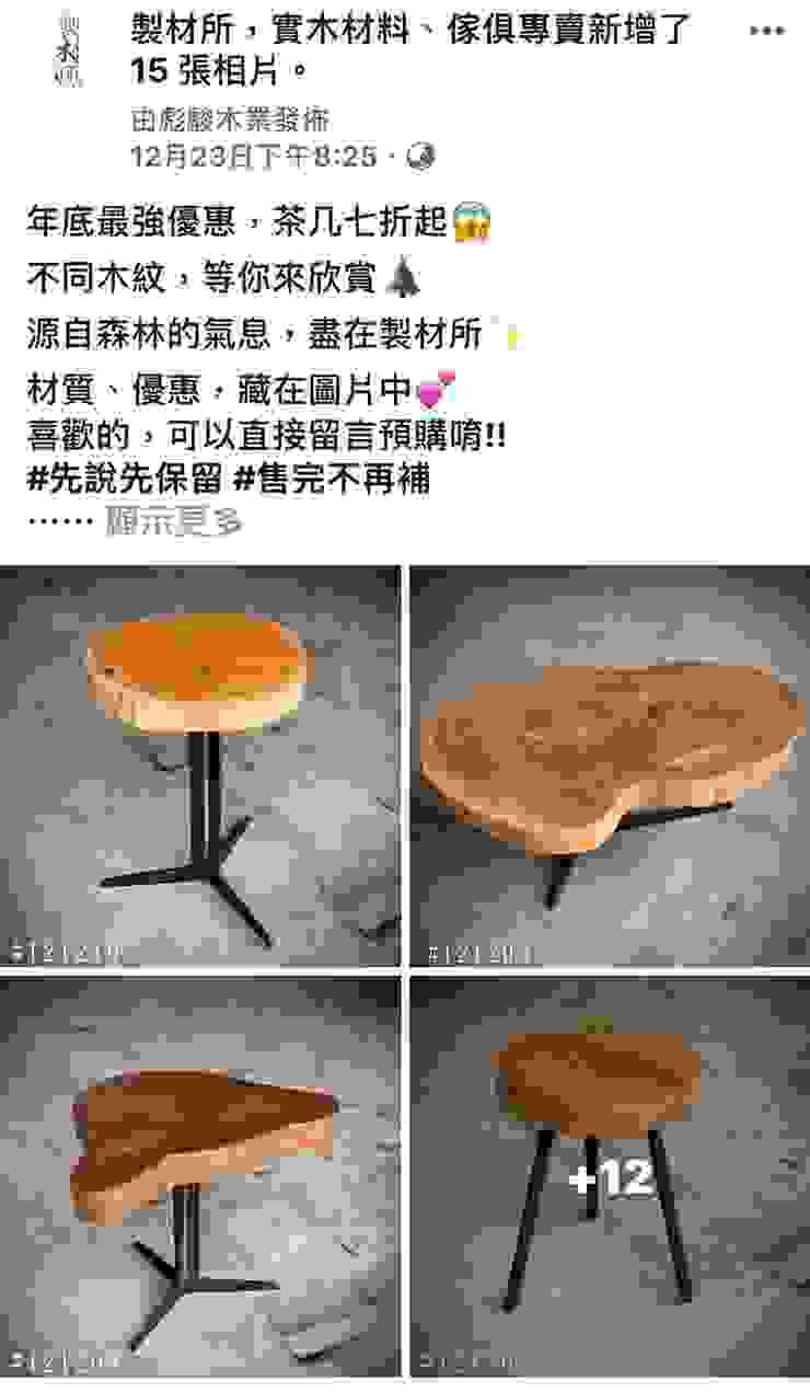 多一分溫存 by 製材所 Woodfactorytc