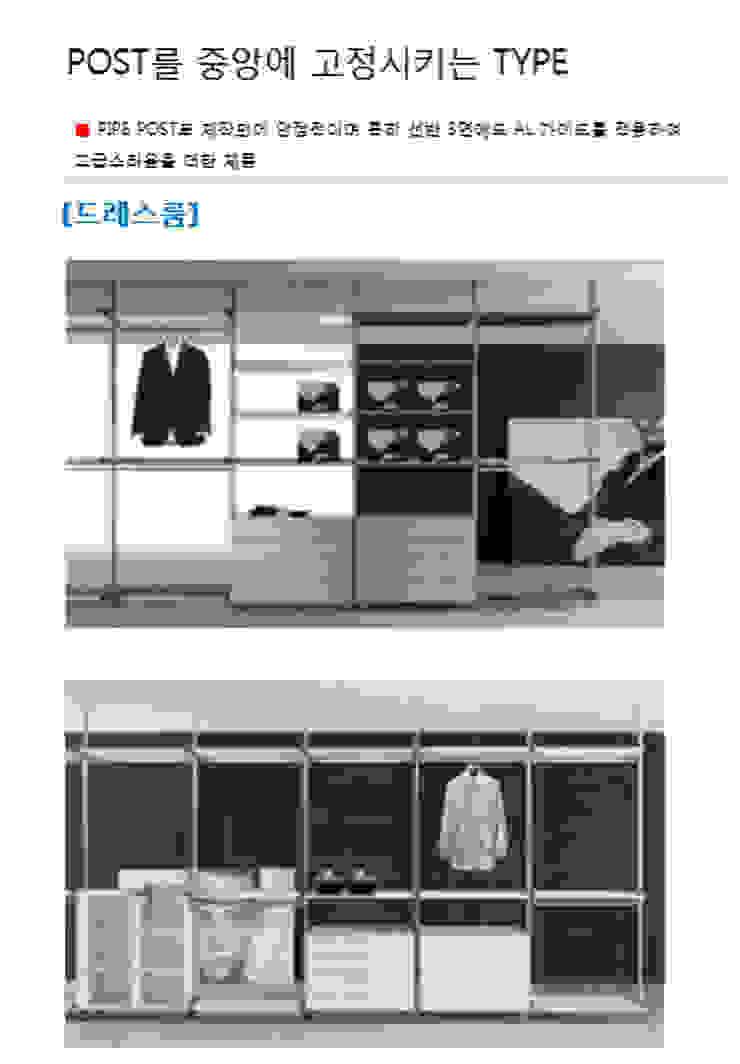 스마트드레스룸: 스마트주방의 현대 ,모던 알루미늄 / 아연