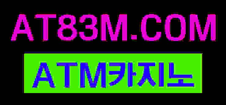 #에이티엠카지노 at83m.com}{#atmcasino{에이티엠casino먹튀보증 at83m.com}#atm카지노 at75m.com{atm카지노주소at83m.com} by atm