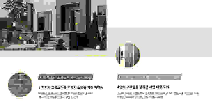 외관: 윤성하우징의 현대 ,모던