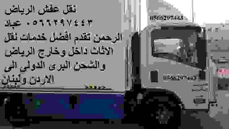 نقل عفش من الرياض الى الاردن 0566297443 | نقل عفش من الرياض الى سوريا | نقل عفش من الرياض الى لبنان نقل عفش الرياض (زيارة 7 مرات) من ebad-rahman.blogspot.com