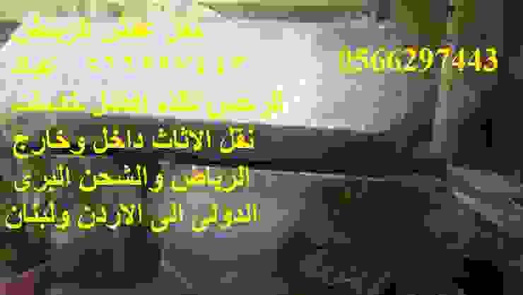 شركة نقل عفش من الرياض الى الاردن 0566297443 أقل الاسعار وبدون جمارك من ebad-rahman.blogspot.com