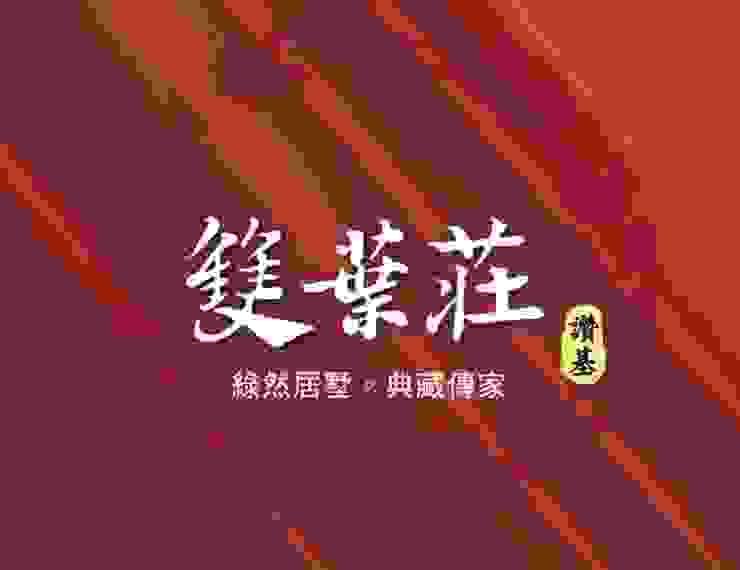 讚基雙葉莊: 亞洲  by 讚基營造有限公司, 日式風、東方風