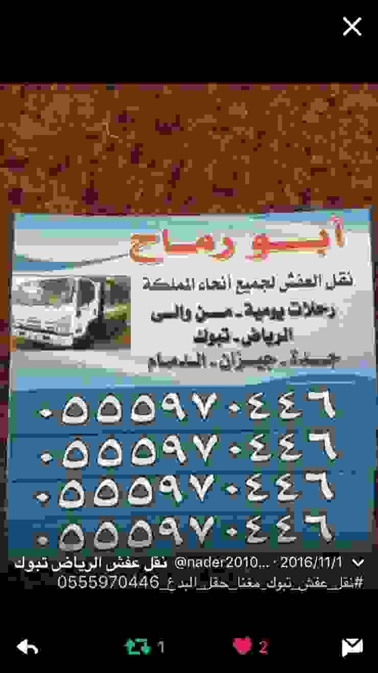 de نقل عفش بالرياض 0555970446