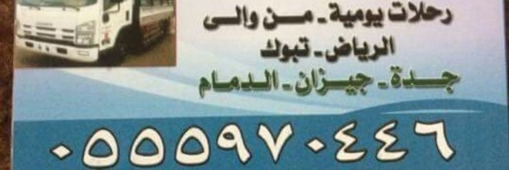 دينا نقل اثاث داخل الرياض 0555970446: صناعي  تنفيذ نقل عفش بالرياض 0555970446, صناعي