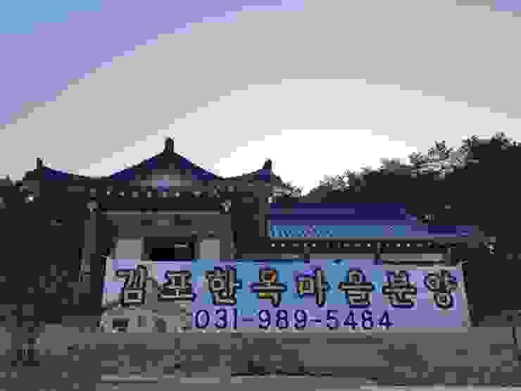 전통 한옥 브랜드 자연愛 by (주)진보개발 한옥