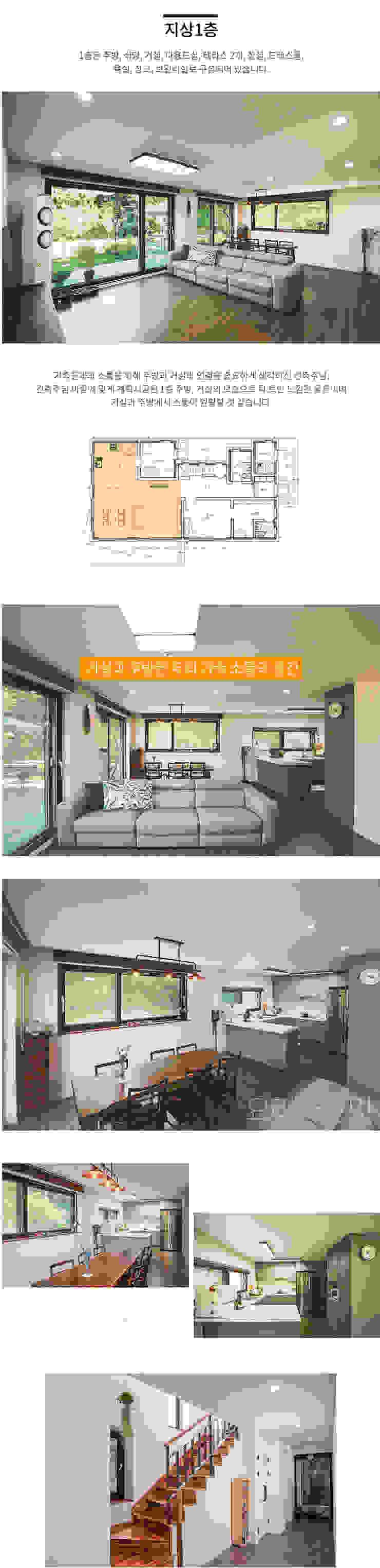 Salas de estilo moderno de 한글주택(주) Moderno