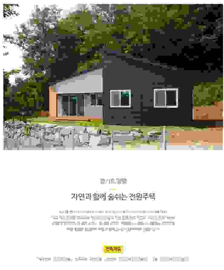 자연과 함께 숨쉬는 전원주택 클래식스타일 주택 by 공간제작소(주) 클래식