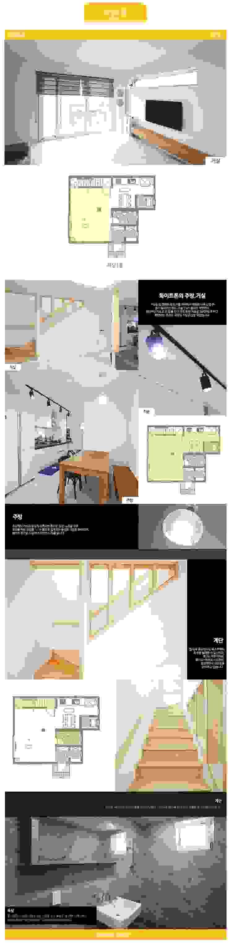 공기 순환이 좋은 구조. 센스있는 전원주택_내부1층 by 공간제작소(주) 모던 세라믹