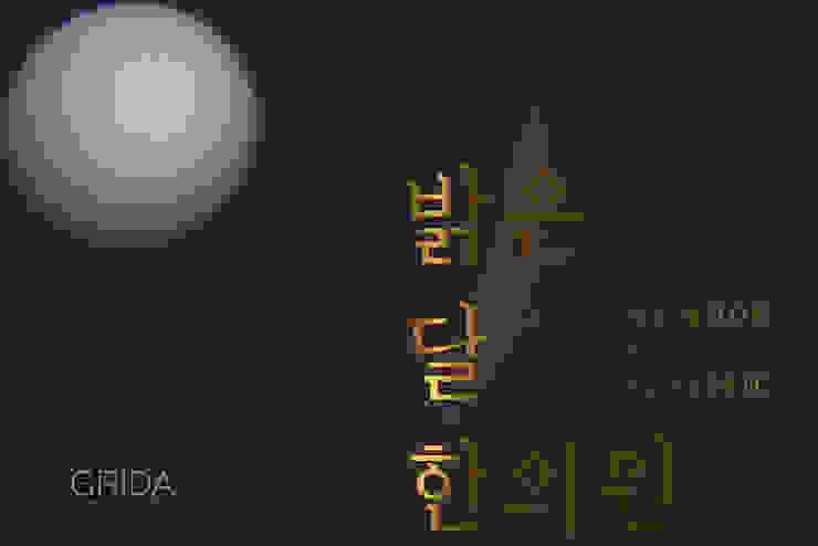 서울 성동구 금호동 '밝은달 한의원': 그리다아이디의 미니멀리스트 ,미니멀