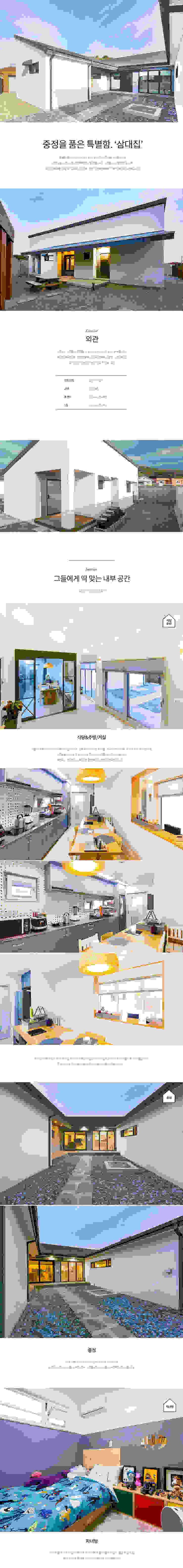 [경기도 연천] 삼대가 사는 특별함이 담긴 집. 모던스타일 거실 by 한글주택(주) 모던