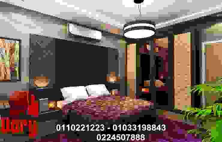 Modern Bedroom by دارى للديكورات والتشطيبات Modern