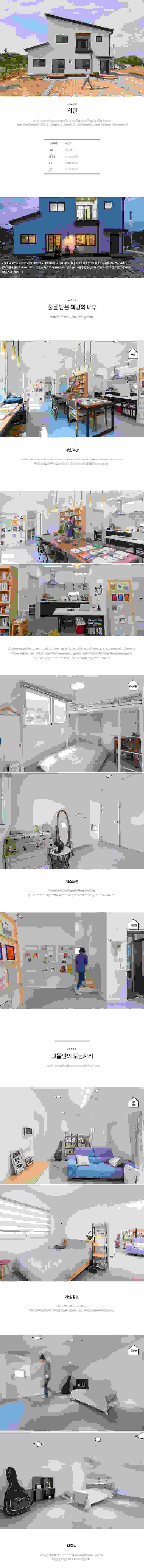 Modern style study/office by 한글주택(주) Modern