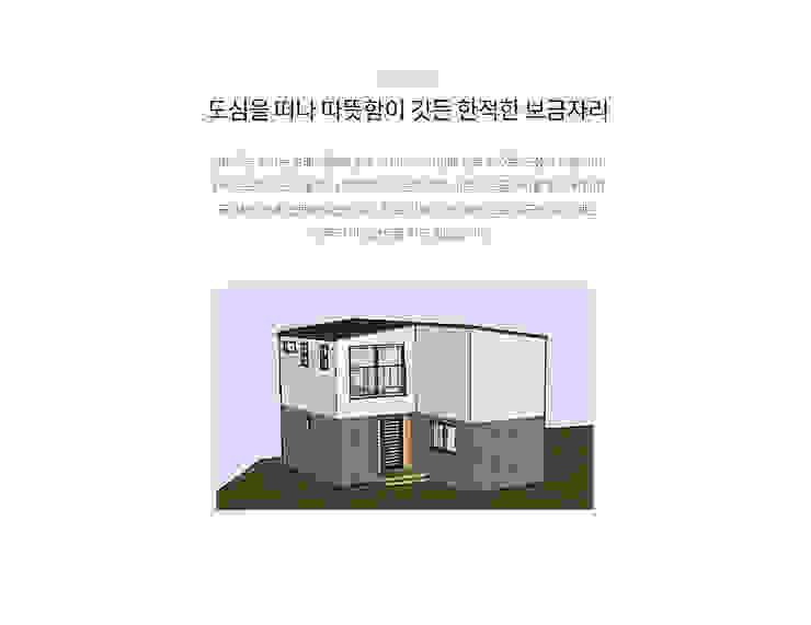 따뜻함이 깃든 새로운 보금자리 by 공간제작소(주) 모던