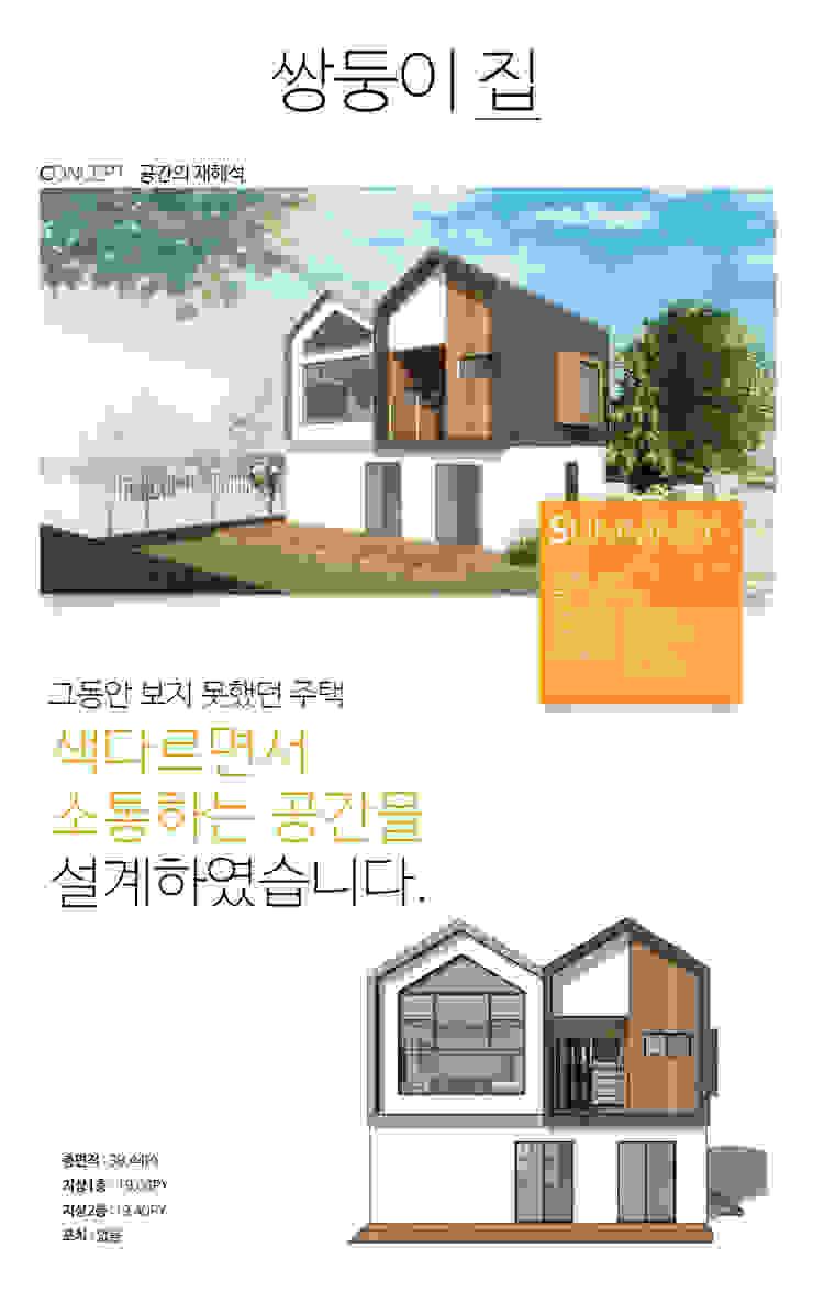 같은 모자를 쓴 '쌍둥이 집' by 한글주택(주)
