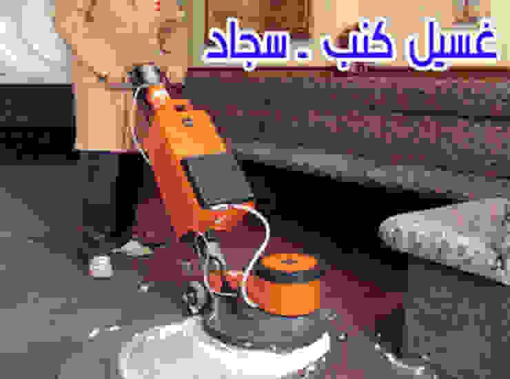 โดย شركة الصفرات للتنظيف بالرياض0507719298 دار التقنية