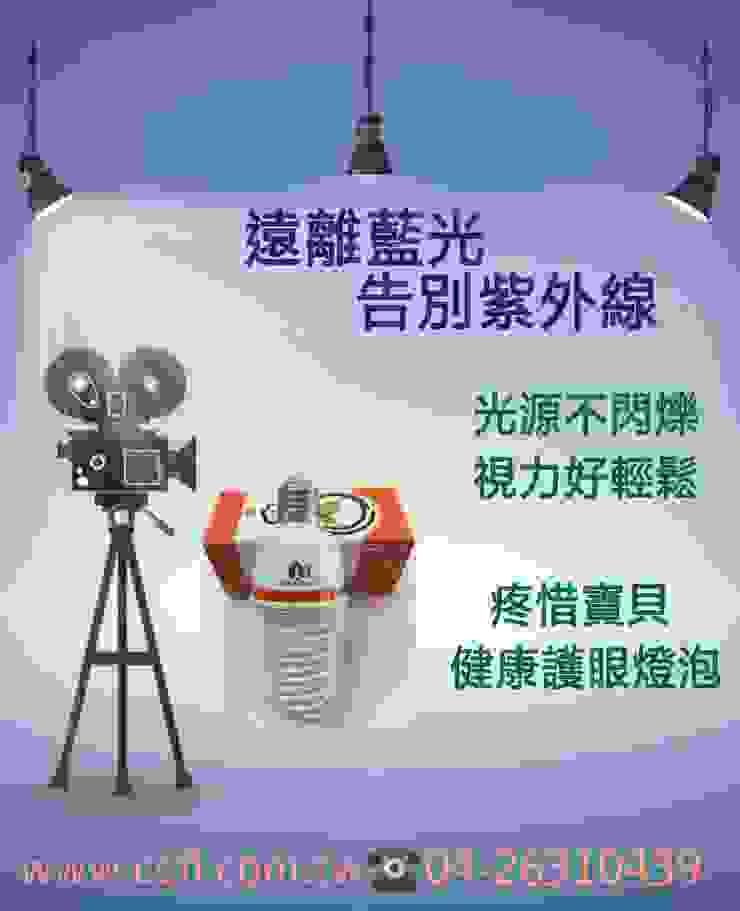 CCFL 護眼燈泡 根據 元冠科技照明有限公司 日式風、東方風 塑膠