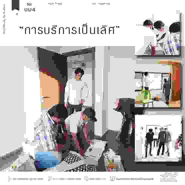 การบริการเป็นเลิศ โดย A015studio