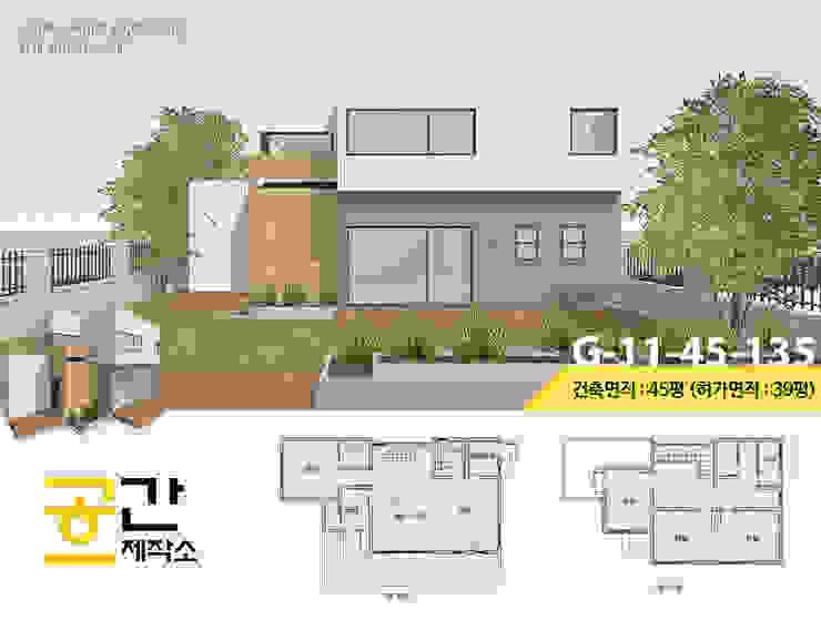 공간제작소 설계사례 #11 by 공간제작소(주) 모던