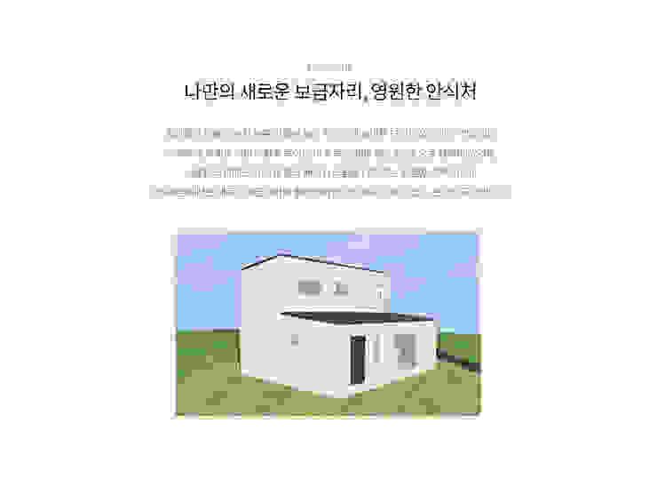 농촌 마을에 녹아든 나만의 안식처 by 공간제작소(주) 모던