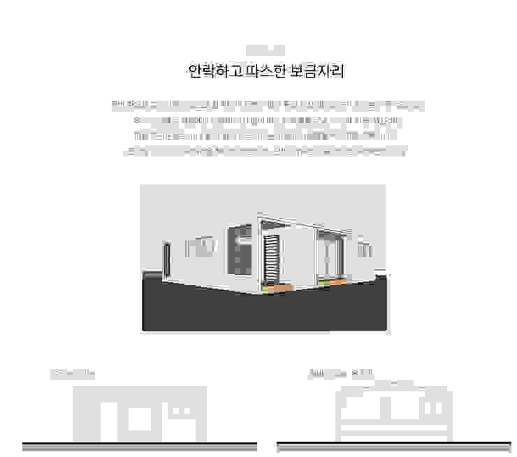 '오순도순' 따스한 보금자리 by 공간제작소(주) 모던
