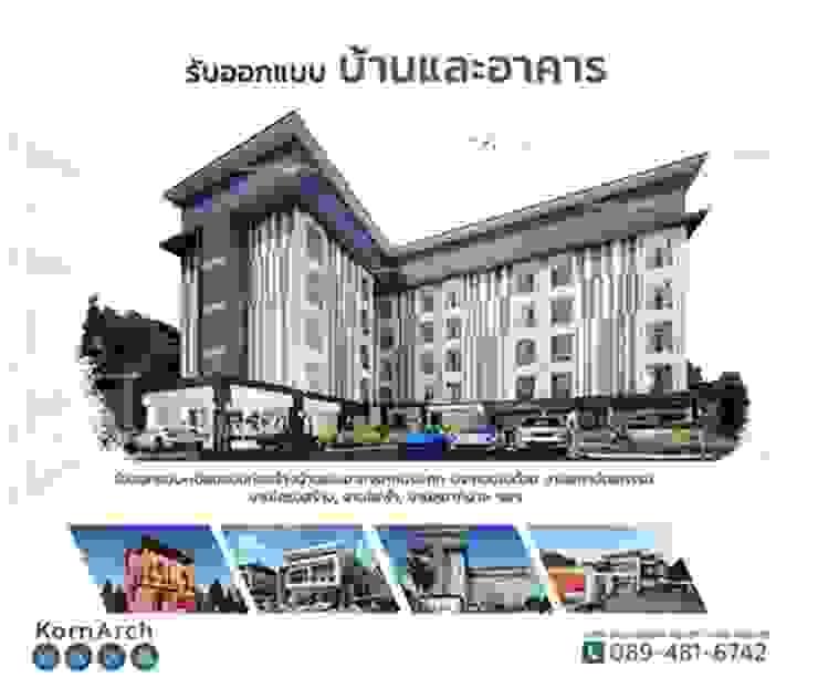 รับออกแบบโรงแรม สไตล์โมเดิร์น โดยทีมงานมืออาชีพ โดย กรอาร์ช ดีไซน์ / KornArch Design โมเดิร์น คอนกรีต