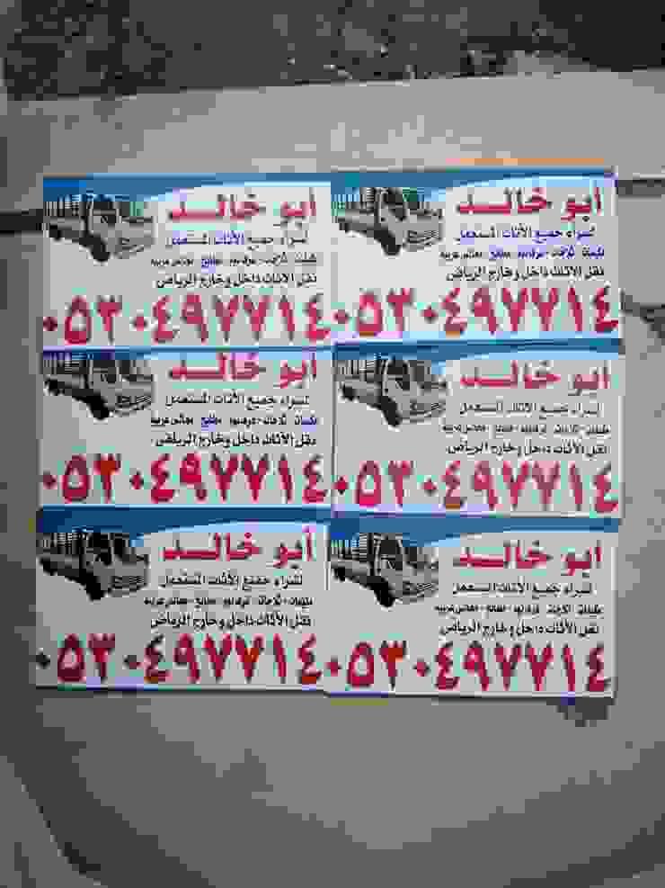 от شراء اثاث مستعمل شرق الرياض 0530497714