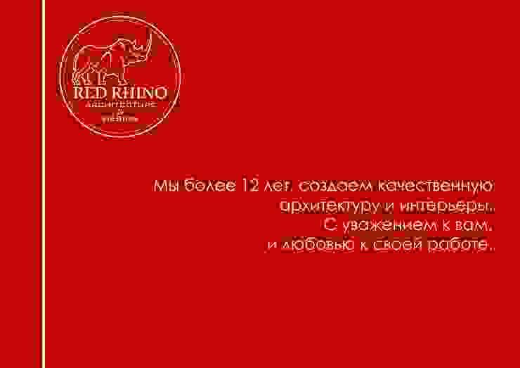 by STUDIO DESIGN КРАСНЫЙ НОСОРОГ Industrial