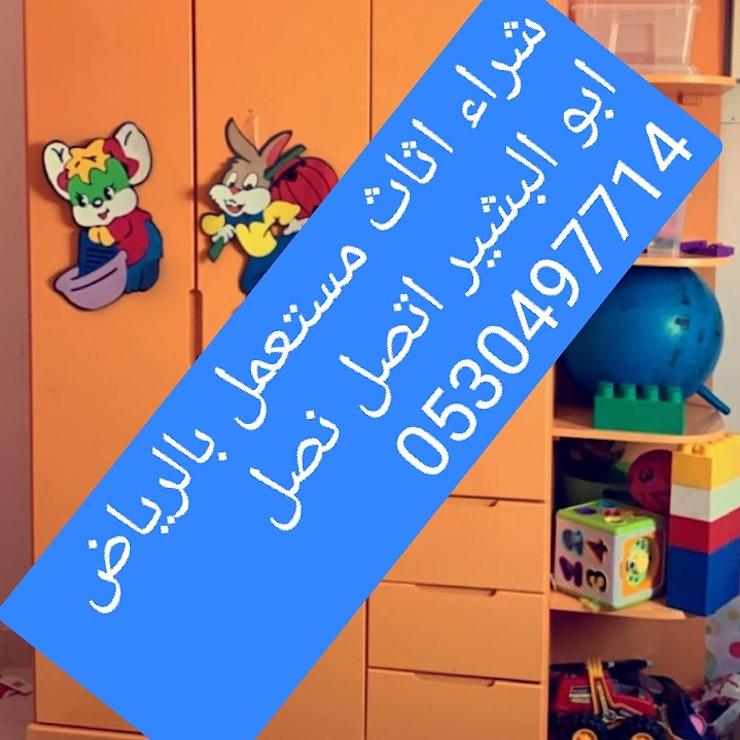 by شراء اثاث مستعمل شرق الرياض 0530497714