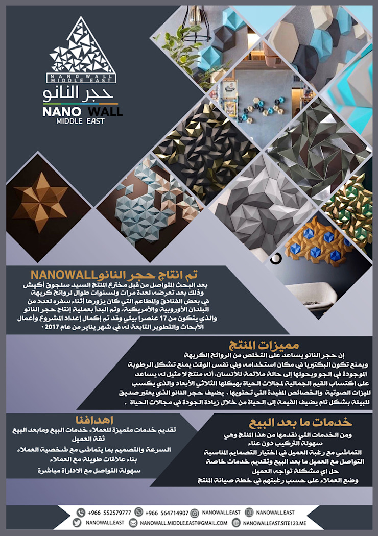 حديث  تنفيذ Nano Wall, حداثي حجر