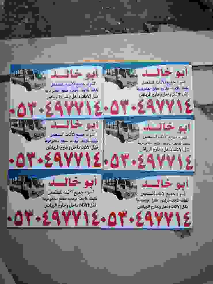 by شراء أثاث مستعمل بالرياض 053497714