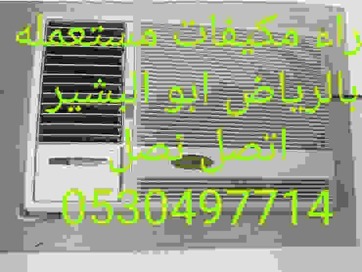 شراء اثاث مستعمل شرق الرياض 0530497714