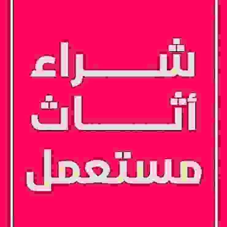 الرياض: كلاسيكي  تنفيذ دينا نقل عفش بالرياض0501404743, كلاسيكي الخشب هندسيا Transparent