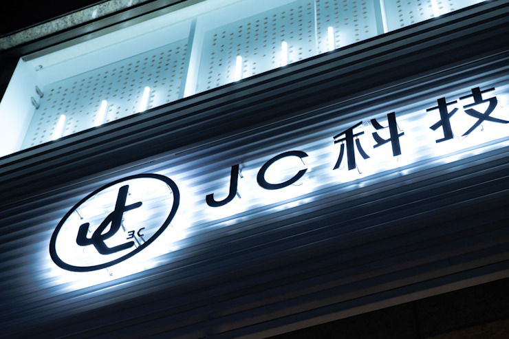 JC科技 | 招牌 有隅空間規劃所 Office spaces & stores Iron/Steel Blue
