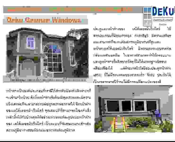 มองสิ่งที่ดีให้กับบ้านคุณเลือกใช้ประตูหน้าต่างuPVC DeKu German Windows! DeKu German Windows Co.,ltd หน้าต่างและประตูประตู พลาสติก White