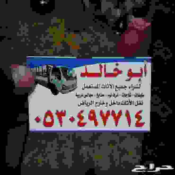 شراء اثاث مستعمل شرق الرياض 0530497714 衛浴更衣間 Black