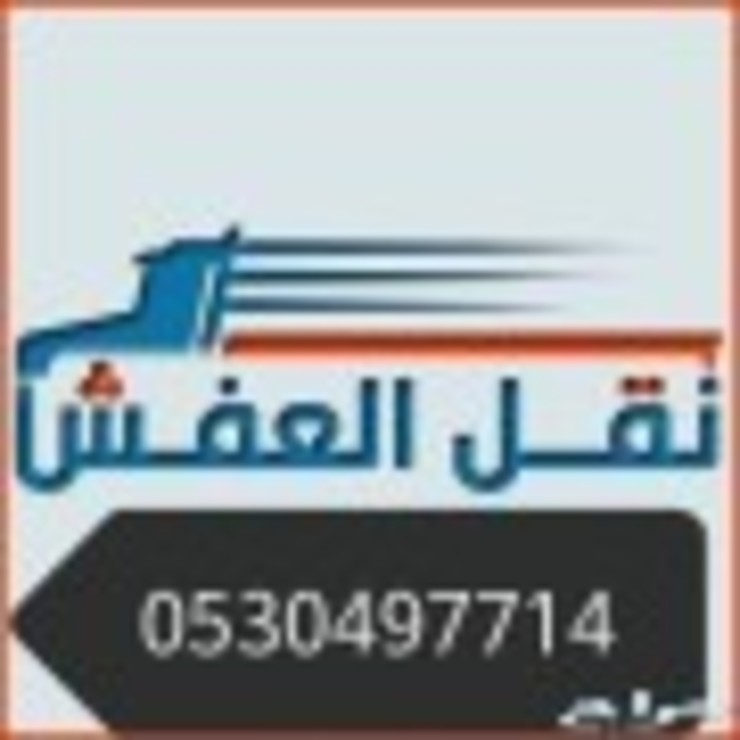 شراء اثاث مستعمل ظهره لبن 0530497714 من شراء اثاث مستعمل شرق الرياض 0530497714