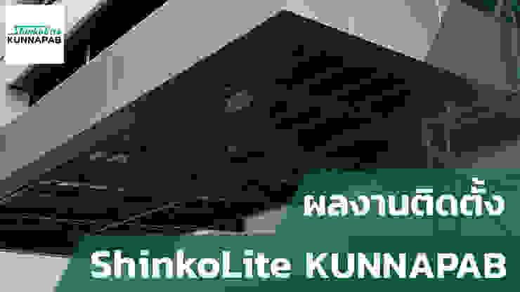 แผ่นอะคริลิค SCG ShinkoLite by KUNNAPAB คุณภาพ โฮมโซลูชั่น