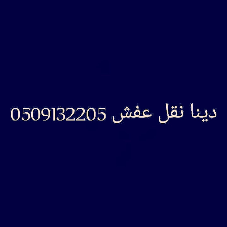 شراء اثاث مستعمل جنوب الرياض 0509132205