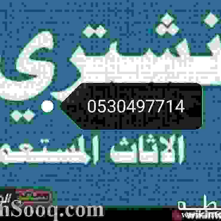 mediterranean  by شراء اثاث مستعمل شرق الرياض 0530497714 , Mediterranean OSB