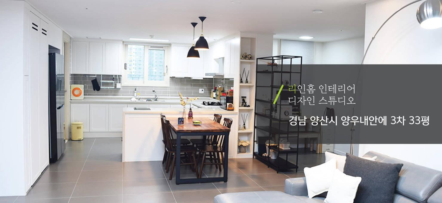 심플한 모던 미니멀 스타일의 경남 양산시 33평 아파트 인테리어